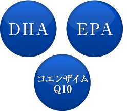 DHA・EPA・コエンザイムQ10